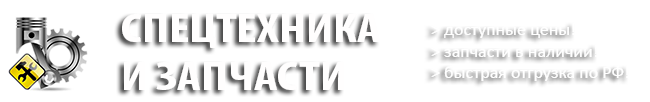 Запчасти Т-170, Т-130, ДЗ-98
