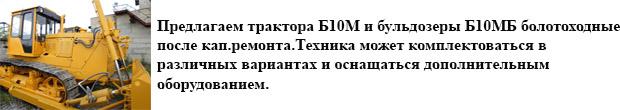 Трактора Б10М