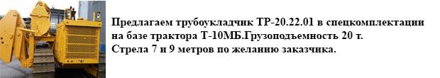Трубоукладчик ТР-20.22.01