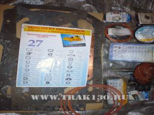 Ремкомплекты и прокладки Т-170 Т-130